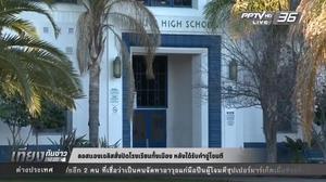 สั่งปิดโรงเรียนทั่วแอลเอ หลังได้รับคำขู่โจมตีทางอีเมล