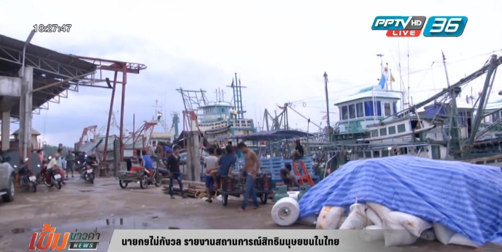 นายกฯไม่กังวล รายงานสถานการณ์สิทธิมนุษยชนในไทย