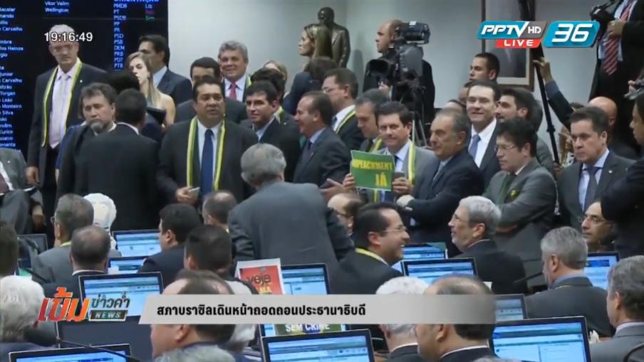 """สภา """"บราซิล"""" เดินหน้าถอดถอนประธานาธิบดี"""