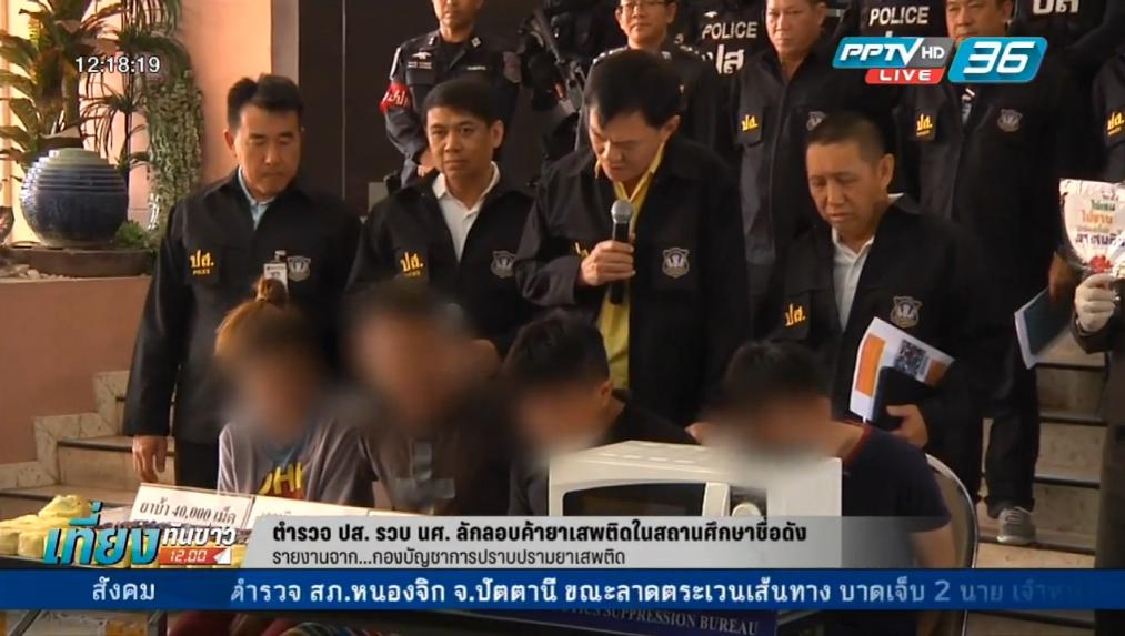 ตำรวจ ปส. รวบนักศึกษาลักลอบค้ายาเสพติดในสถานศึกษาชื่อดัง