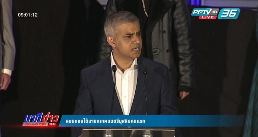 ลอนดอนได้นายกเทศมนตรีมุสลิมคนแรก