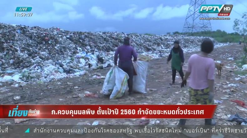 ก.ควบคุมมลพิษ ตั้งเป้าปี 2560 กำจัดขยะหมดทั้วประเทศ