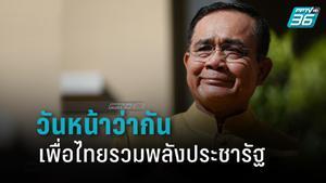 """""""บิ๊กตู่"""" ชี้ สื่อเขียนเอง เพื่อไทยรวมพลังประชารัฐ"""