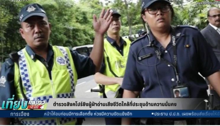 ตำรวจสิงคโปร์คุมเข้มประชุมความมั่นคง หลังเหตุยิงชายฝ่าด่านตรวจเสียชีวิต