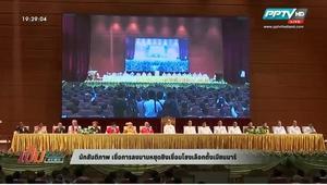 นักสันติภาพเชื่อการลงนามหยุดยิงโยงเลือกตั้งเมียนมาร์ (คลิป)