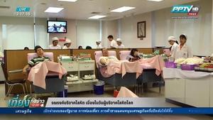 สภากาชาดไทยชวนประชาชนบริจาคเลือดในวันโลหิตโลก ระบุยิ่งให้ ยิ่งได้สุขภาพดี