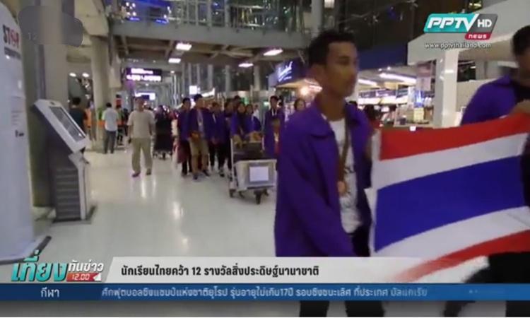 เยาวชนไทยคว้า 12 เหรียญ งานประกวดผลงานสิ่งประดิษฐ์นานาชาติ