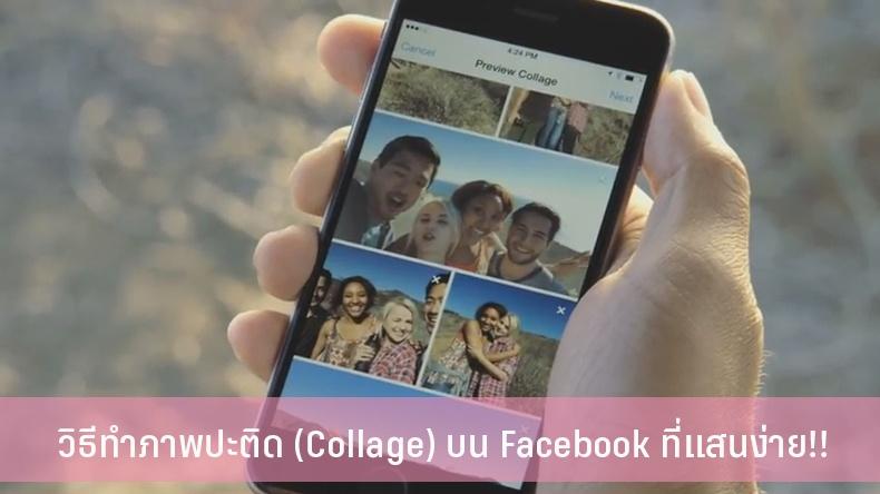 วิธีการทำภาพปะติดเก๋ๆบน Facebook อย่างง่ายๆ แชร์ให้เพื่อนตะลึง!!