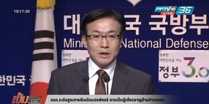 จนท.ระดับสูงเกาหลีเหนือแปรพักตร์ คาดเป็นผู้เชียวชาญด้านข่าวกรอง