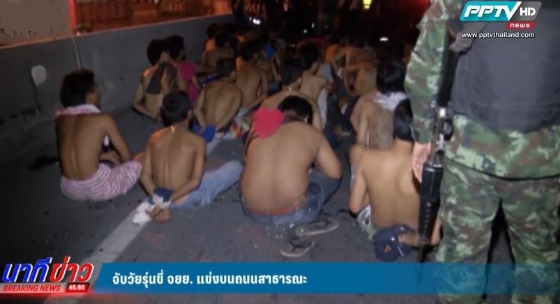 ตำรวจรวบตัวนักบิดกวนเมืองกว่า 400 คนย่านบีทีเอสตลาดพลู