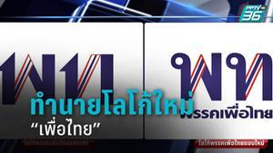 """ซินแสดัง ทำนายโลโก้ใหม่ """"เพื่อไทย"""" เพิ่มความเป็นหนึ่ง ชี้ ดวงรบ.ยังไม่พ้นเคราะห์"""