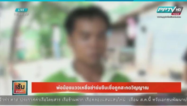 คืบคดีฆ่าข่มขืนเด็ก 14 พ่อวอนนายกฯช่วยเร่งติดตามคนร้าย