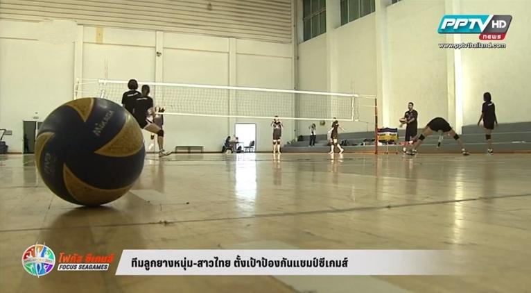 ทีมลูกยางไทยฟิต ลุยป้องแชมป์ศึกซีเกมส์ครั้งที่ 28
