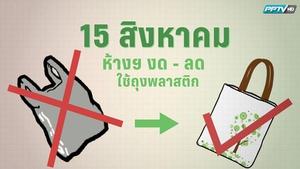 รู้ยัง? 15ห้าง งด ลดใช้ถุงพลาสติกพรุ่งนี้
