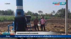 ทหารรุดตรวจสอบบ่อน้ำบาดาลราชบุรี หลังชาวบ้านร้องส่งกลิ่นเหม็น