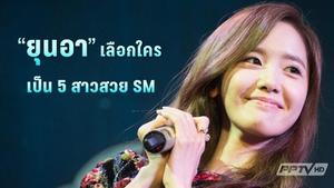 """""""ยุนอา"""" จัด 5 อันดับความสวยของศิลปินสาวในสังกัด SM"""