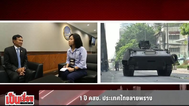 """""""ไพบูลย์"""" เปิดหมดเปลือก 1 ปี คสช.ประเทศไทยลายพราง (คลิป)"""