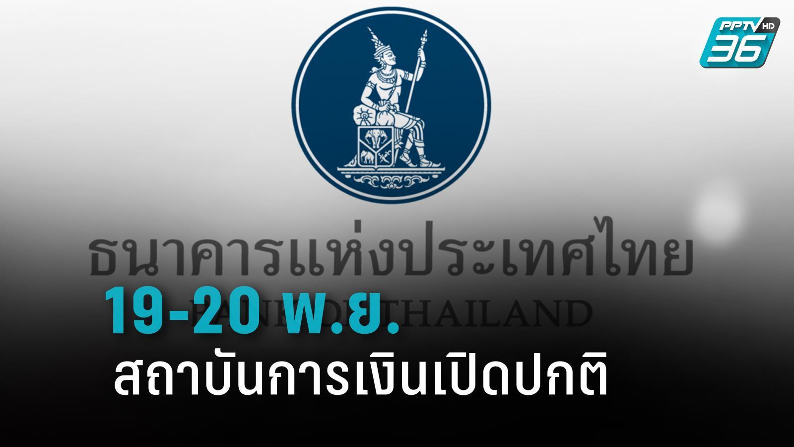 ธนาคารไม่หยุด 19-20 พ.ย. เพิ่ม 11 ธ.ค.วันหยุดกรณีพิเศษ