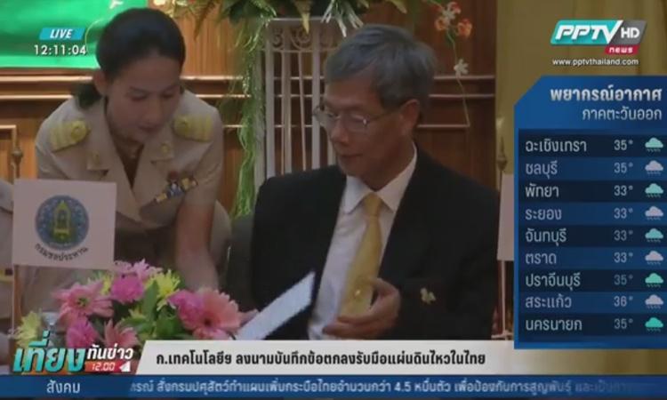 ไอซีที ลงนามบันทึกข้อตกลง 4 หน่วยงานรับมือแผ่นดินไหวในไทย