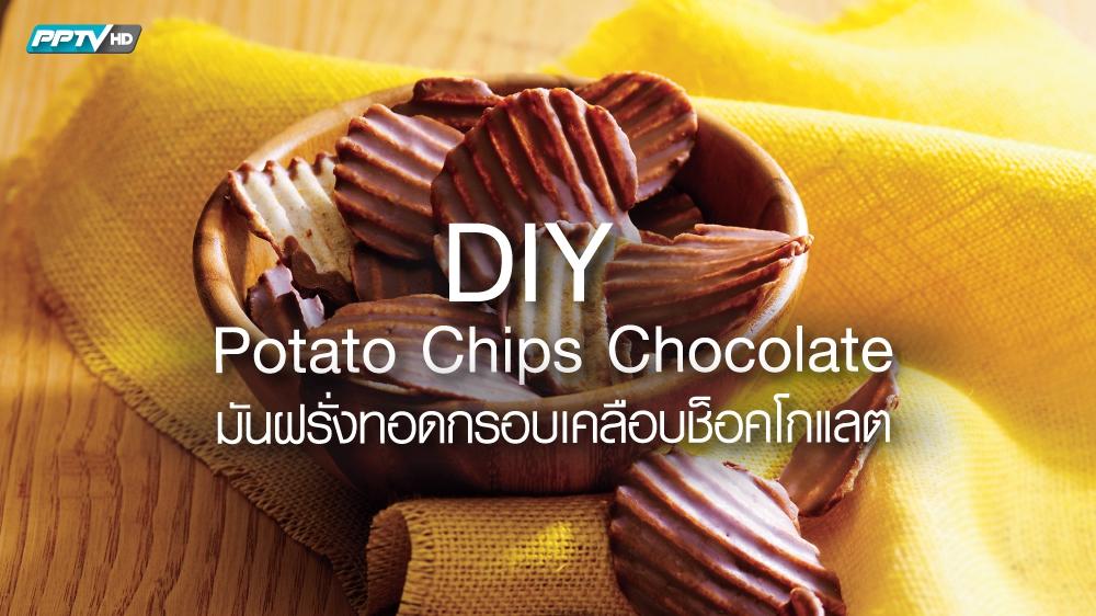 DIY Potato chips chocolate มันฝรั่งทอดกรอบเคลือบช็อคโกแลต