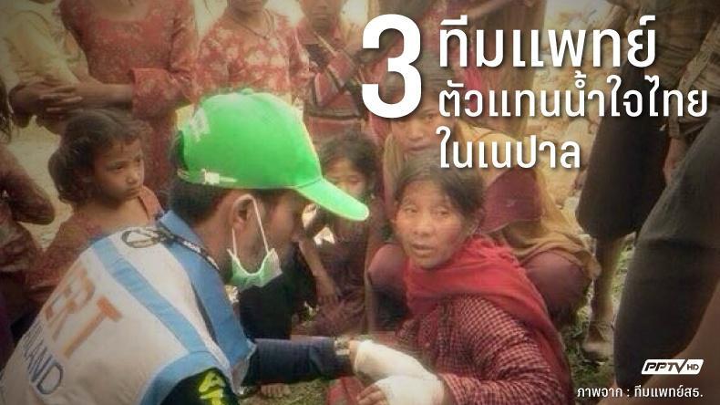 รวมภารกิจปฎิบัติการความช่วยเหลือชาวเนปาล 3 ทีมแพทย์ตัวแทนน้ำใจไทย