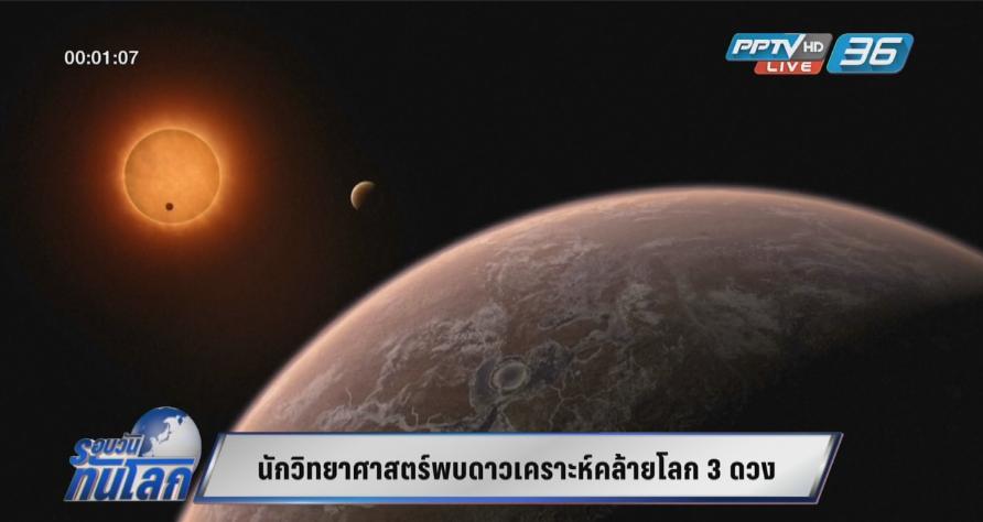 นักวิทยาศาสตร์พบดาวเคราะห์คล้ายโลก 3 ดวง (คลิป)