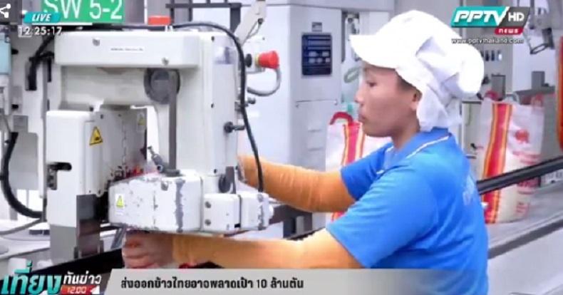 นายกสมาคมผู้ส่งออกข้าวไทย เผยยอดอาจพลาดไม่ตามเป้า 10 ล้านตัน