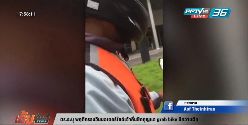 คลิปมอเตอร์ไซค์วินเจ้าถิ่น มีปากเสียง grab bike ก่อนยึดกุญแจรถ