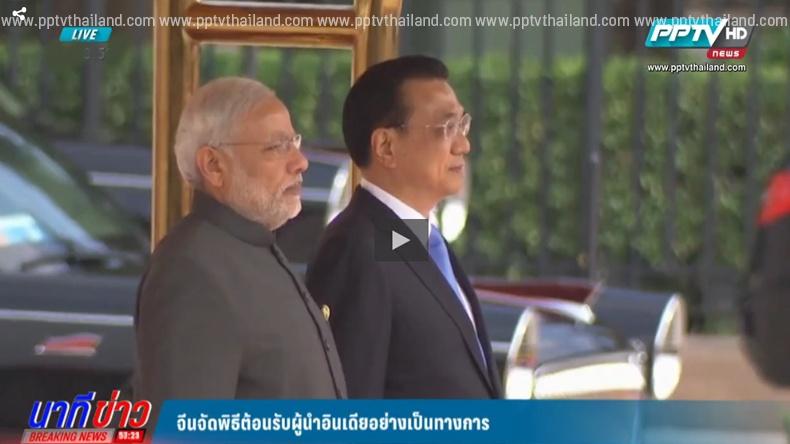 นายกฯจีนต้อนรับผู้นำอินเดียหารือทวิภาคี
