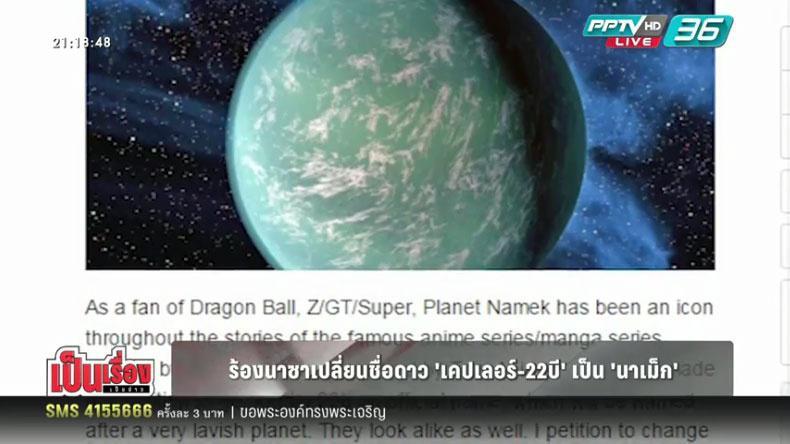 ร้องนาซาเปลี่ยนชื่อดาว 'เคปเลอร์-22บี' เป็น 'นาเม็ก'