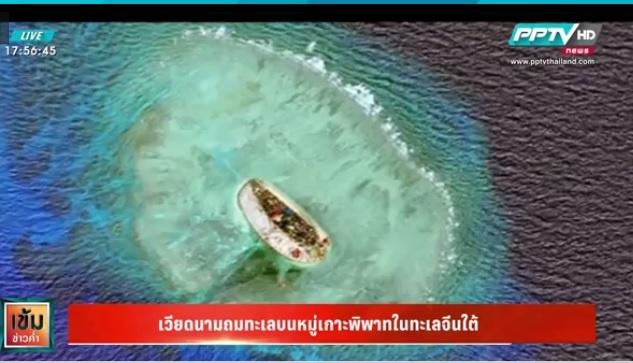 เวียดนามถมทะเลหมู่เกาะพิพาทอ้างกรรมสิทธิ์ในทะเลจีนใต้