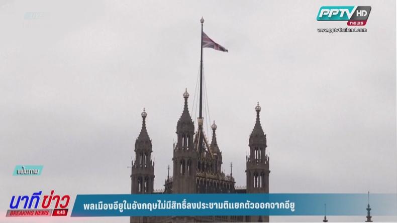 'อังกฤษ' ชี้ ปมลงประชามติเป็นสมาชิกอียูหรือไม่ ต้องเป็นพลเมืองสหราชอาณาจักรเท่านั้น!