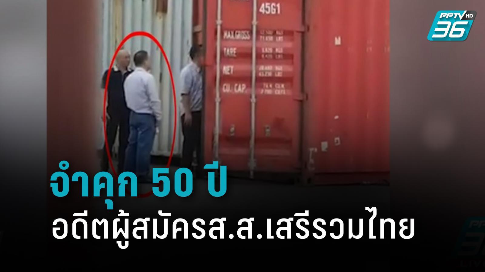 """ศาล สั่งคุก 50 ปี """"สุบรรณ"""" อดีตผู้สมัครส.ส.เสรีรวมไทย"""