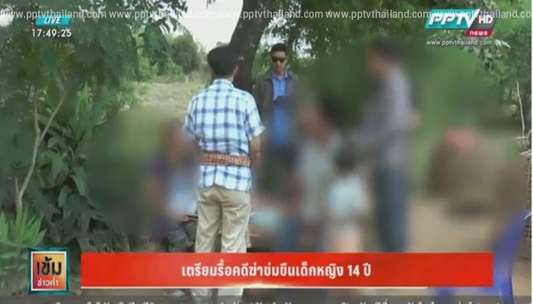 ตำรวจเตรียมรื้อคดีฆ่าข่มขืนเด็ก 14เชื่อมั่นคนร้ายอยู่ใกล้ตัว