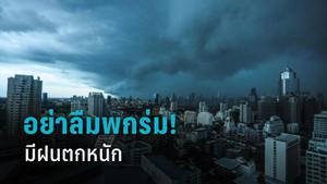 อุตุฯพยากรณ์อากาศ 24 ชั่วโมงข้างหน้า มีฝนตกหนัก