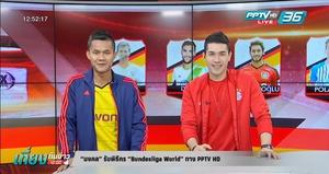 """""""มงคล ทศไกร"""" รับพิธีกร """"Bundesliga World"""" ทาง PPTV HD"""