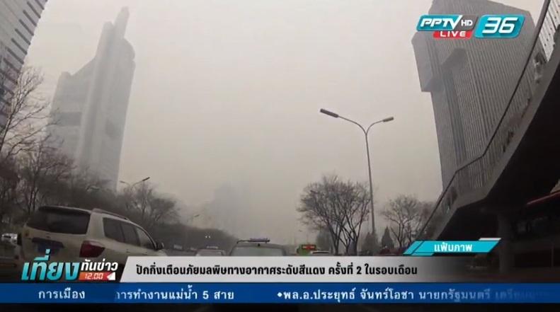 ปักกิ่งเตือนภัยมลพิษทางอากาศระดับสีแดง ครั้งที่ 2 ในรอบเดือน