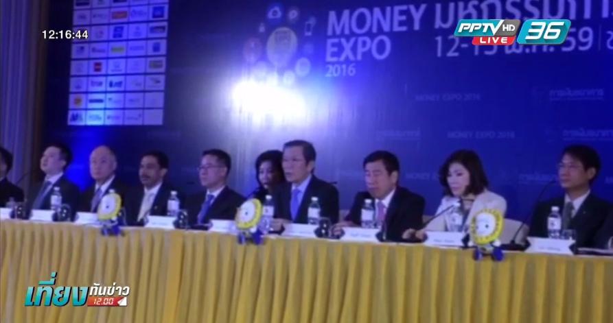 """Money Expo 2016"" ชูแนวคิดเศรษฐกิจดิจิทัล"