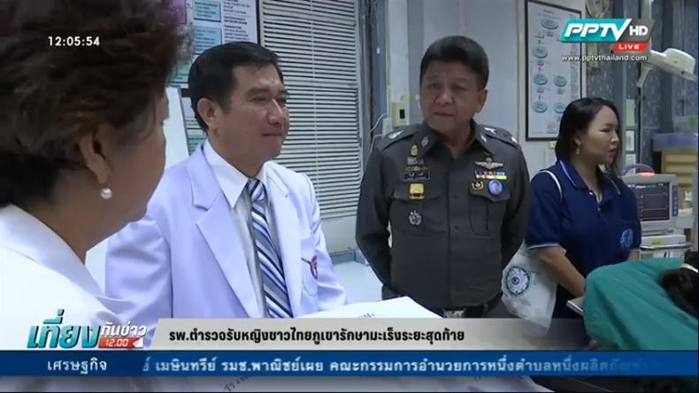 รพ.ตำรวจรับหญิงชาวไทยภูเขา ผู้ป่วยมะเร็งระยะสุดท้ายเข้ารักษาตัว