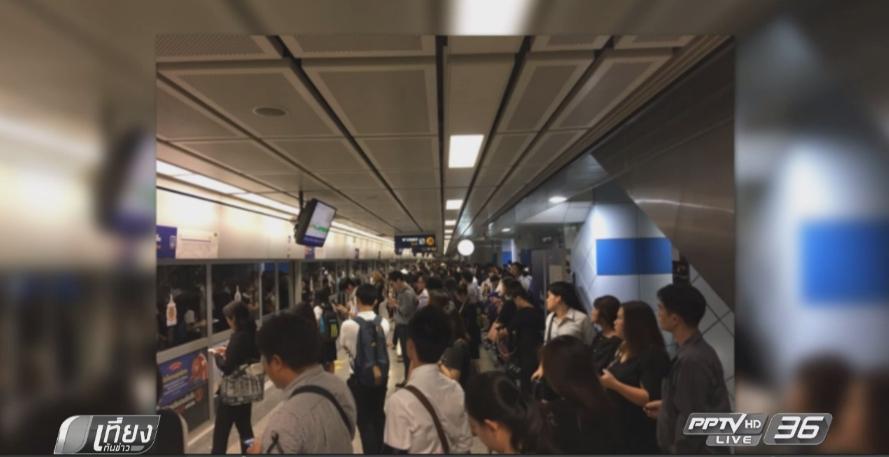 ประแจสับรางต้นเหตุรถไฟฟ้าใต้ดินขัดข้องนานกว่า 2 ชม.