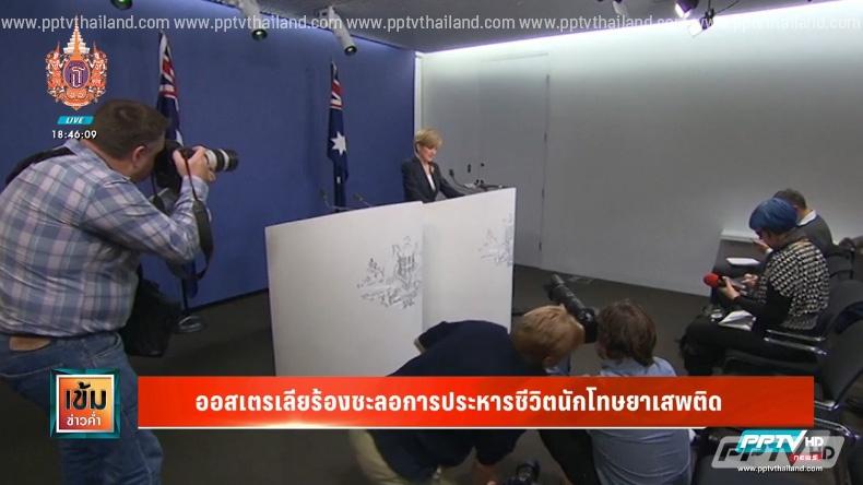 ออสเตรเลียเรียกร้องอินโดนีเซียชะลอประหาร 2 นักโทษคดียาเสพติด