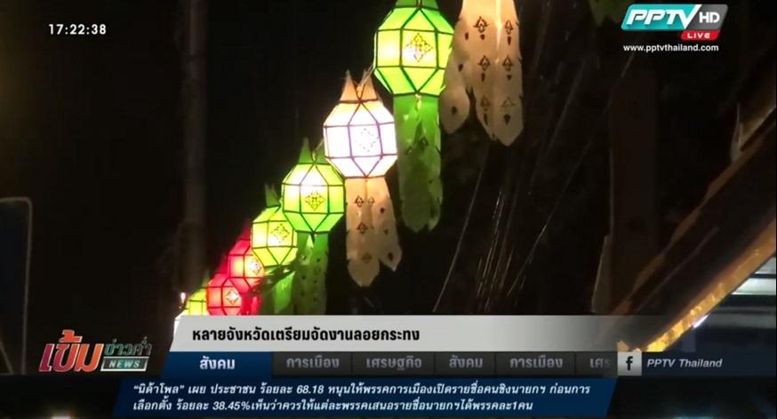 คึกคัก! ชาวเชียงใหม่เร่งประดับโคมไฟหลากสีทั่วเมืองรับลอยกระทง