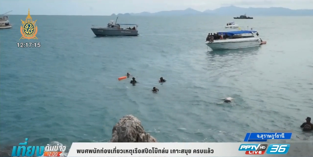 จนท.พบศพนักท่องเที่ยวเหตุเรือสปีดโบ๊ทล่ม เกาะสมุย