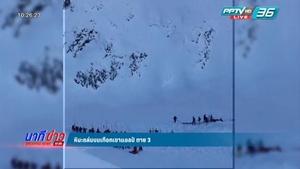 หิมะถล่มบนเทือกเขาแอลป์ของฝรั่งเศสเบื้องต้นเสียชีวิต 3 คน