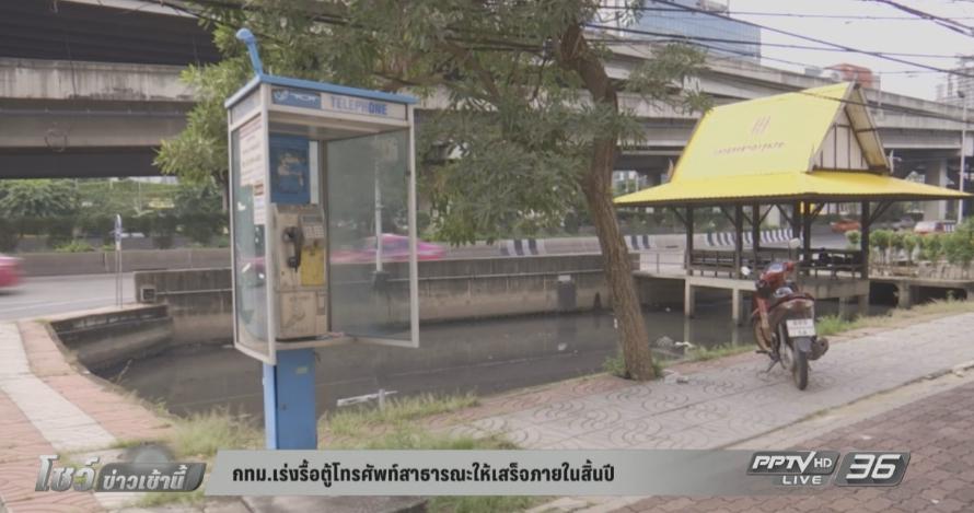 กทม.เร่งรื้อตู้โทรศัพท์สาธารณะให้เสร็จภายในสิ้นปี (คลิป)