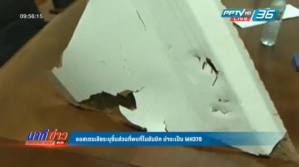 ออสเตรเลียคาดชิ้นส่วนที่พบที่โมซัมบิกเป็นของ MH370