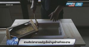 สวนสัตว์สาธารณรัฐเช็กนำมูลช้างทำกระดาษ