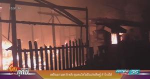 ไฟไหม้ชุมชนวัดโยธินประดิษฐ์สำโรงใต้เสียหายวอด 8 หลัง