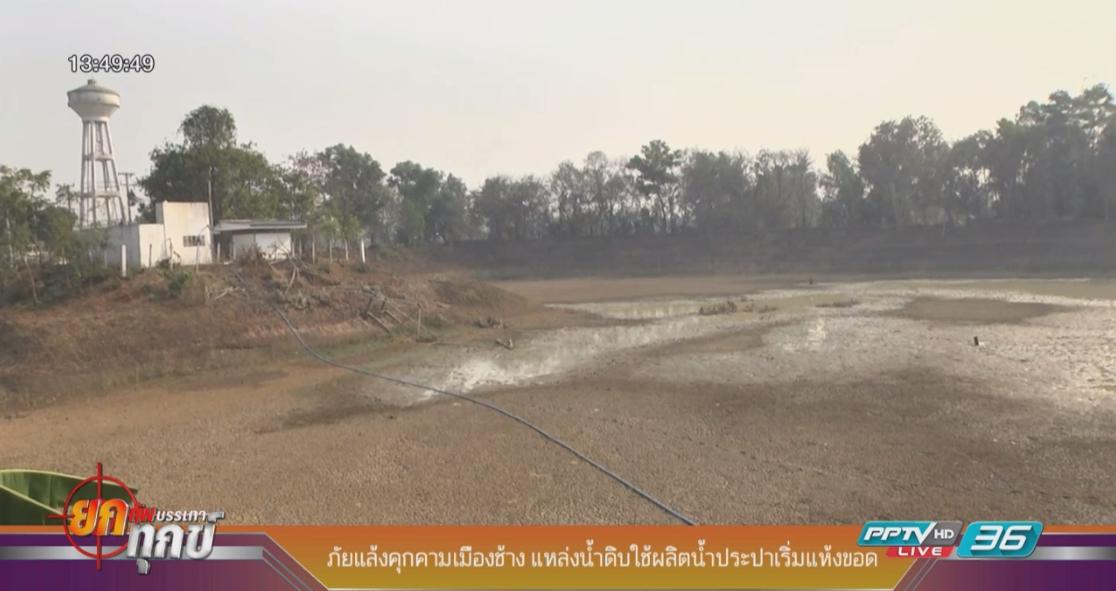 ภัยแล้งคุกคามสุรินทร์ ส่งผลแหล่งน้ำดิบแห้งขอด