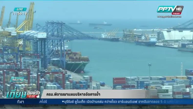 รัฐฯ สั่งพร้อมรับมือ สหภาพยุโรป เข้าตรวจงานแก้ปัญหาประมงไทย